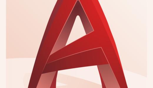 【AutoCAD for Macの使い方を端的に解説!】文字の記入