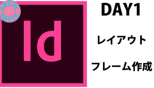 【2日間マスター】InDesignを勉強しよう。Day1