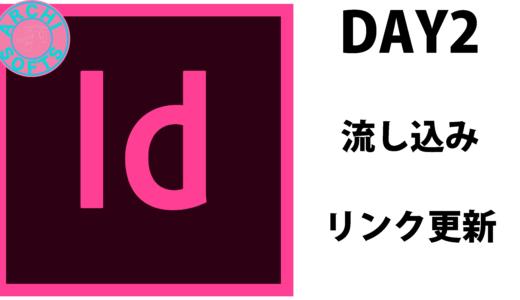 【2日間マスター】InDesignを勉強しよう。Day2